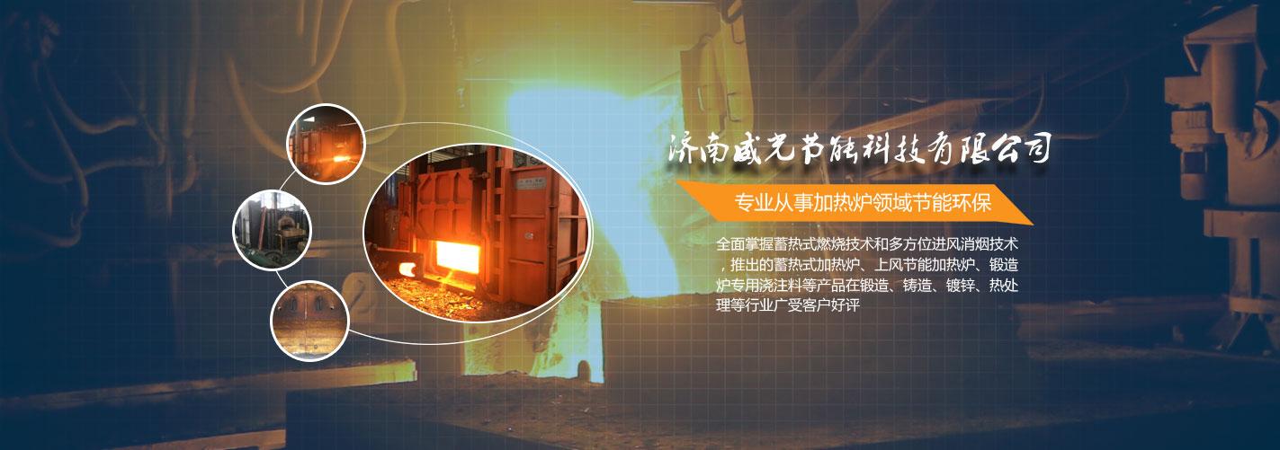 天然气锻造炉