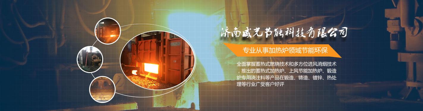 济南威光节能科技有限公司